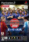 World Soccer Winning Eleven 2010: Aoki Samurai no Chosen para PlayStation 2