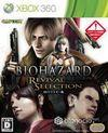 Cartula oficial de de Resident Evil: Revival Selection para Xbox 360