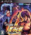 Fist of the North Star: Legend of the End of the Century Savior para PlayStation 3