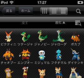 Nintendo lanza una Pok�dex para iOS en Jap�n