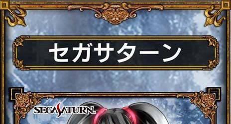 Saturn toma apariencia humana en Samurai & Dragons