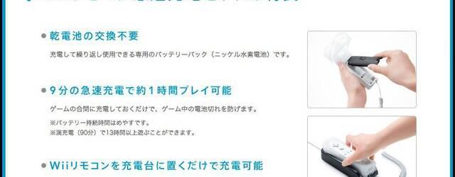 Jap�n recibe una nueva bater�a para los mandos de Wii
