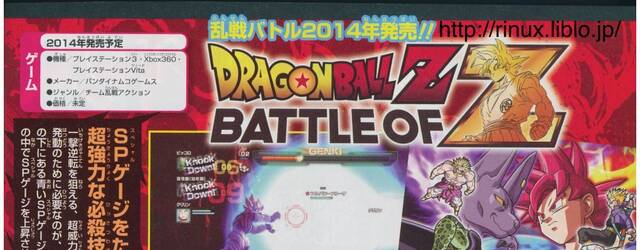 Se confirman nuevos luchadores para Dragon Ball Z: Battle of Z