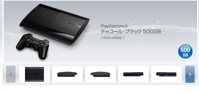Cesa la producción de PlayStation 3 en Japón