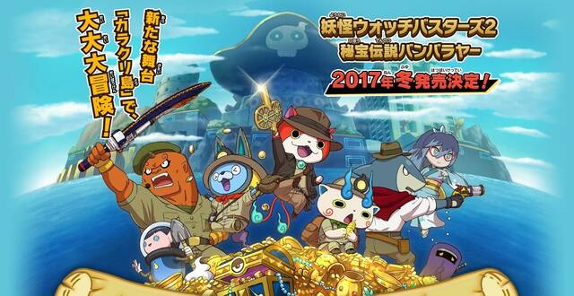 Level-5 confirma que Yo-Kai Watch Busters 2 será para Nintendo 3DS