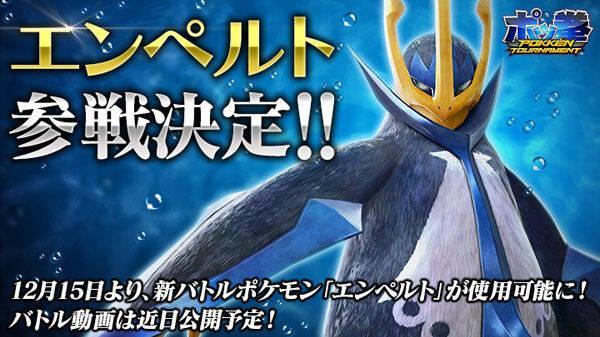 Empoleon será el próximo personaje jugable de Pokkén Tournament en recreativas