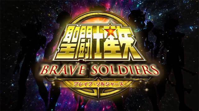 Primer tráiler de Saint Seiya: Brave Soldiers
