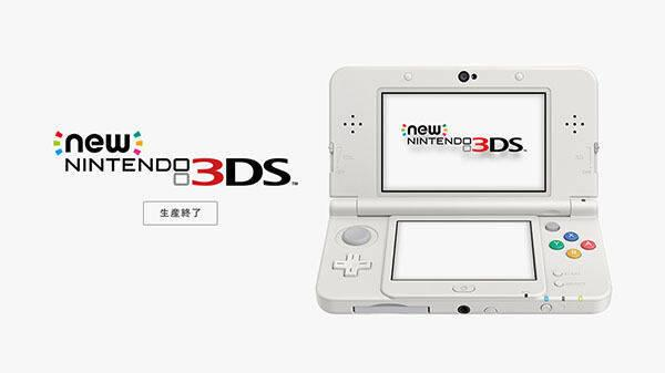 New Nintendo 3DS también desaparecerá en Europa