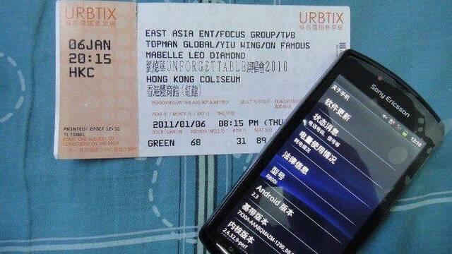 Filtradas nuevas imágenes de Xperia Play, el teléfono de Sony Ericsson para juegos