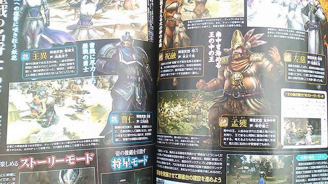 M�s personajes confirman su presencia en Dynasty Warriors 8