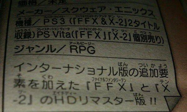 Se confirma que Final Fantasy X HD incluir� Final Fantasy X-2 en PS3