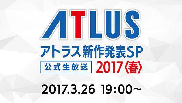 Atlus emitirá un programa de sus próximos títulos el 26 de marzo