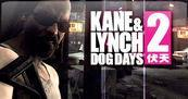 Impresiones Kane & Lynch 2: Dog Days