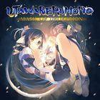 Carátula Utawarerumono: Mask of Deception para PlayStation 4
