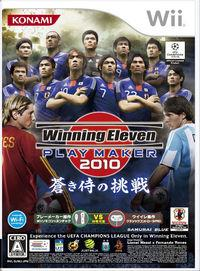 Portada oficial de World Soccer Winning Eleven 2010: Aoki Samurai no Chosen para Wii