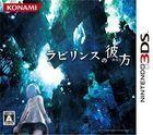 Portada oficial de Beyond the Labyrinth para Nintendo 3DS