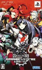 Portada oficial de 7th Dragon 2020 para PSP