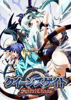 Portada oficial de Queen's Gate: Spiral Chaos para PSP