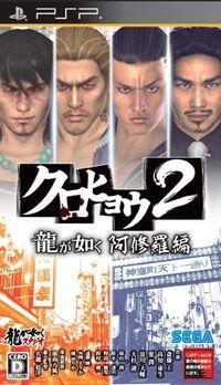 Portada oficial de Yakuza Black Panther 2 para PSP