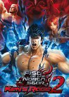 Portada oficial de Fist of The North Star: Ken's Rage 2 eShop para Wii U