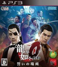 Portada oficial de Yakuza 0 para PS3