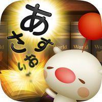 Portada oficial de Final Fantasy: World Wide Words para iPhone