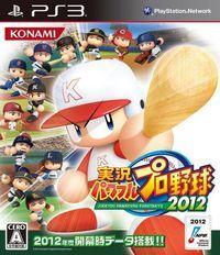 Portada oficial de Real Powerful Pro Baseball 2012 para PS3