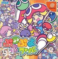Portada oficial de Puyo Puyo Fever para Dreamcast