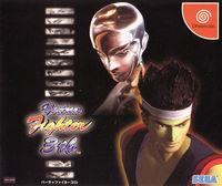 Portada oficial de Virtua Fighter 3 TB para Dreamcast