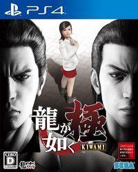 Portada oficial de Yakuza Kiwami para PS3
