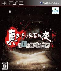 Portada oficial de Shin Kamaitachi no Yoru: 11 Hitome no Suspect para PS3