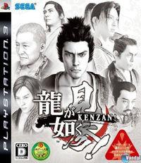 Portada oficial de Yakuza: Kenzan! para PS3