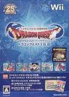 Dragon Quest 25th Anniversary para Wii