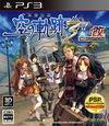 The Legend of Heroes: Trails in the Sky the 3rd HD Edition para PlayStation 3