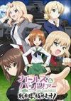 Girls und Panzer: Senshado, Kiwamemasu! para PSVITA