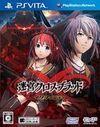 Meikyuu Cross Blood: Infinity para PSVITA