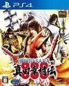 Sengoku Basara: Sanada Yukimura-Den para PlayStation 4