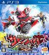 Kamen Rider SummonRide para PlayStation 3