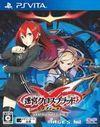Meikyuu Cross Blood: Infinity Ultimate para Nintendo 3DS