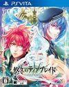 Yuukyuu no Tierblade: Lost Chronicle para PSVITA