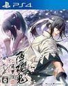 Hakuoki Shinkai: Fuukaden para PlayStation 4