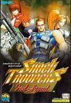 NeoGep Shock Troopers 2nd Squad para PlayStation 4