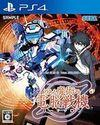 Cyber Troopers Virtual-On para PlayStation 4