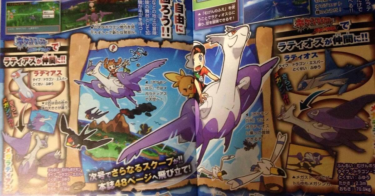 Podremos explorar los cielos en Pokémon Rubí Omega y Zafiro Alfa a lomos de nuestros Pokémon