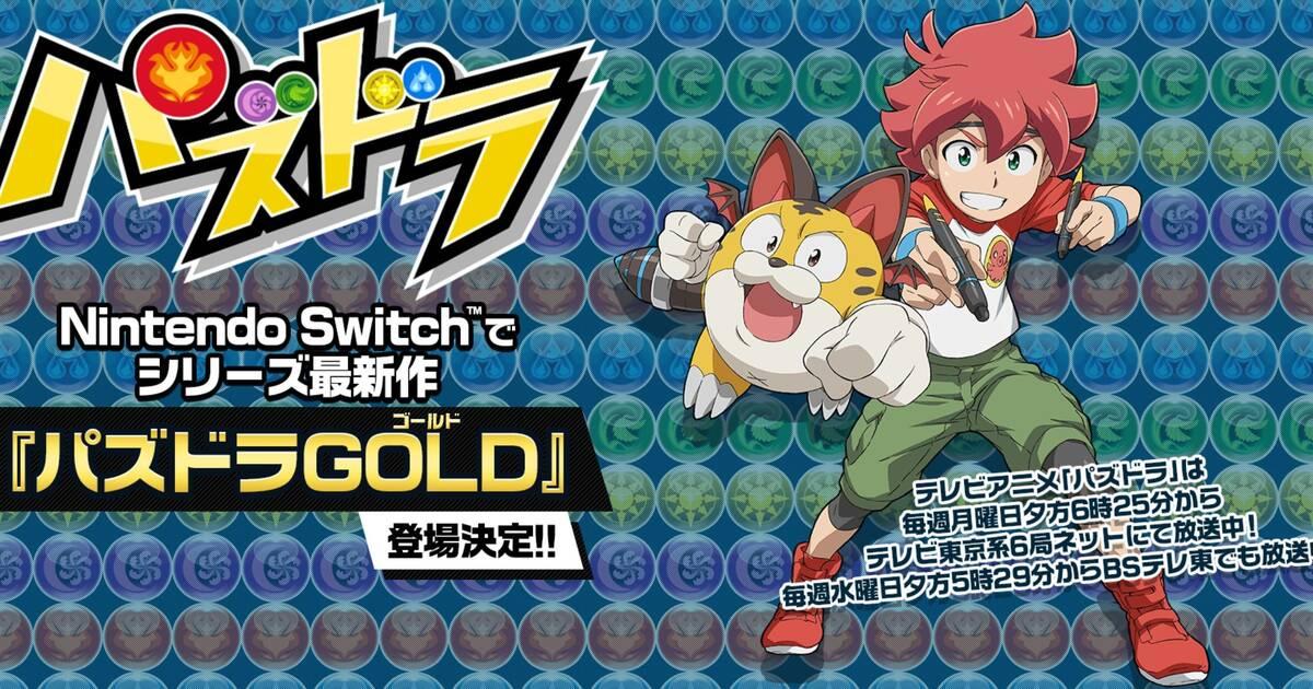 Puzzle & Dragons Gold estrena página web en Japón