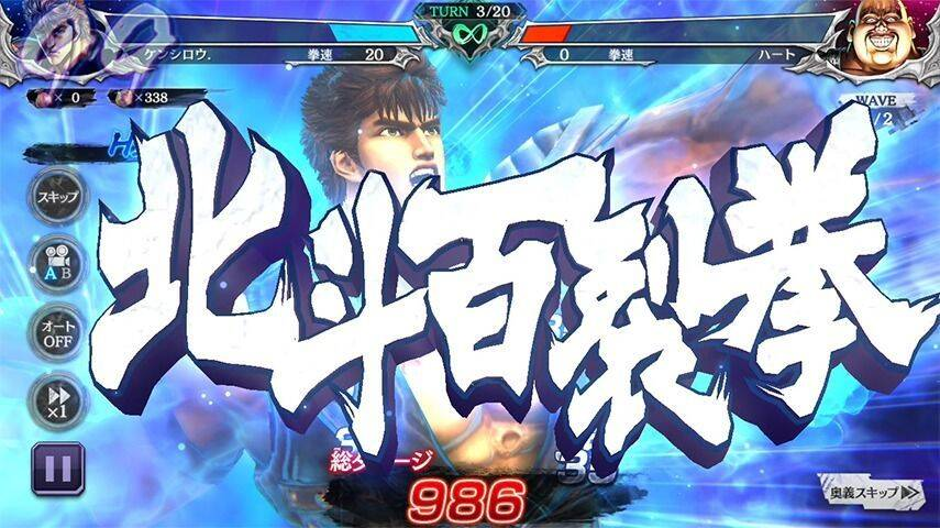 Fist of the North Star: Legends ReVIVE llega a iOS y Android el 5 de septiembre