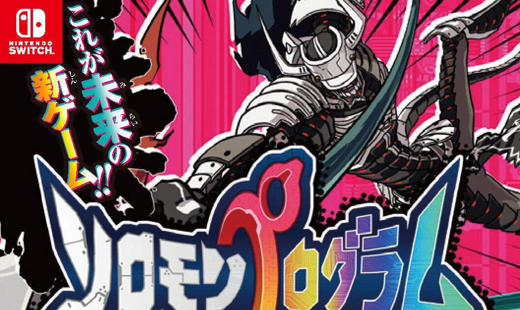 Solomon Program, lo nuevo de Konami, será un videojuego para Nintendo Switch