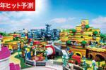Super Nintendo World: Una nueva imagen detalla el parque de Japón