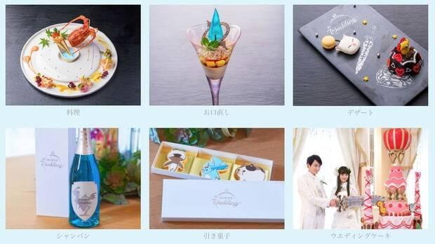 Mi gran boda friki: Así se pueden casar los fans de Final Fantasy XIV en Japón Imagen 5