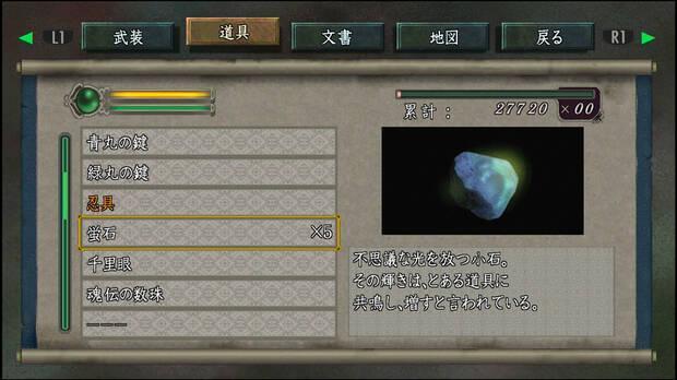 Onimusha: Warlords Imagen 2